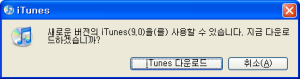 iTunes 9 Update Message in MS-Windows