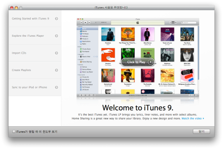 iTunes 9 Welcome Screen