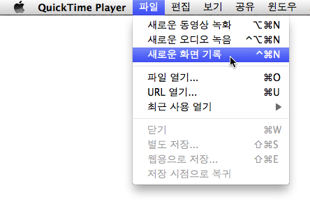 QuickTime Player X File Menu