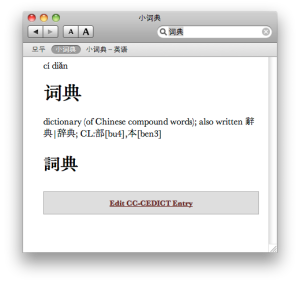 XiaoCiDian 1.2 Screenshot