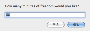 Freedom 0.51 Time Input